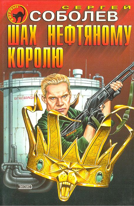 Сергей Соболев Шах нефтяному королю