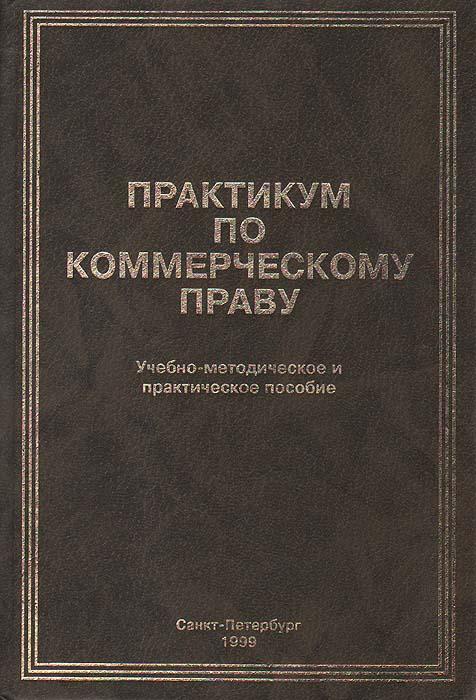 Фото - К. К. Лебедев Практикум по коммерческому праву константин лебедев предпринимательское и коммерческое право