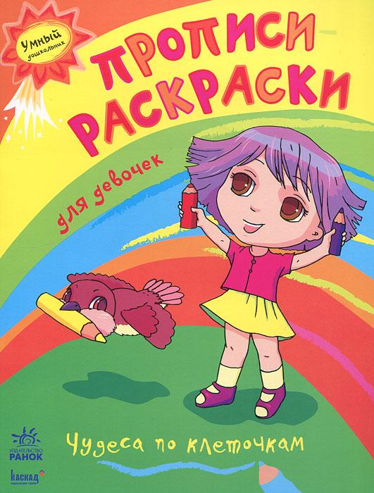 """Книга """"Прописи-раскраски для девочек. Чудеса по клеточкам ..."""