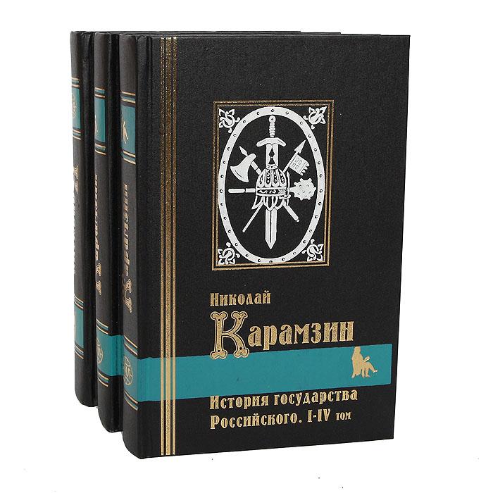 Николай Карамзин История государства Российского (комплект из 3 книг)