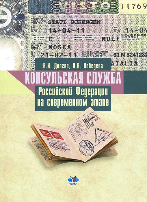 Консульская служба Российской Федерации на современном этапе