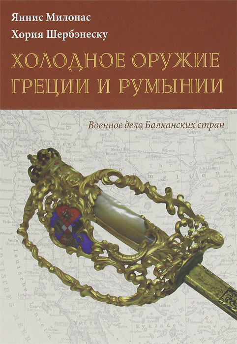 Яннис Милонас, Хория Шербэнеску Холодное оружие Греции и Румынии