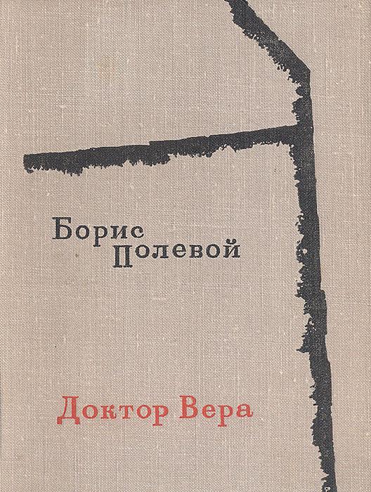 Борис Полевой Доктор Вера
