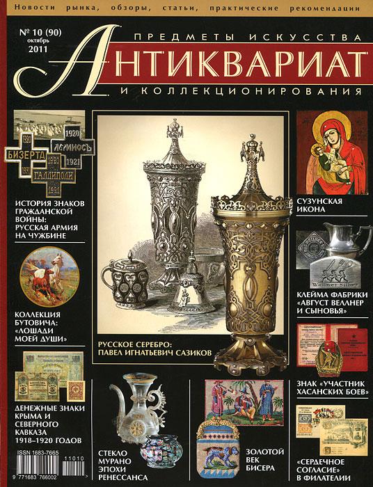цена на Антиквариат, предметы искусства и коллекционирования, №10 (90) октябрь 2011