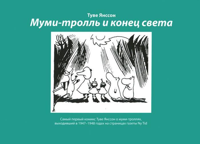 Туве Янссон Муми-тролль и конец света: самый первый комикс Туве Янссон (1947-1948 гг.) янссон т муми тролль и конец света самый первый комикс туве янссон о муми троллях выходивший в 1947 1948 годах на страницах газеты ny tid