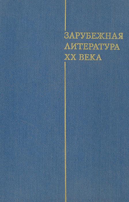 Зарубежная литература XX века (1871-1917)