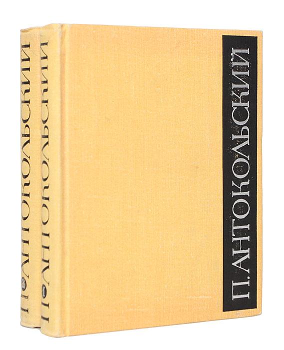 П. Антокольский П. Антокольский. Избранное в 2 томах (комплект из 2 книг) шмаков п солдаты оловянные молчанья стихотворения 1993 2010 гг