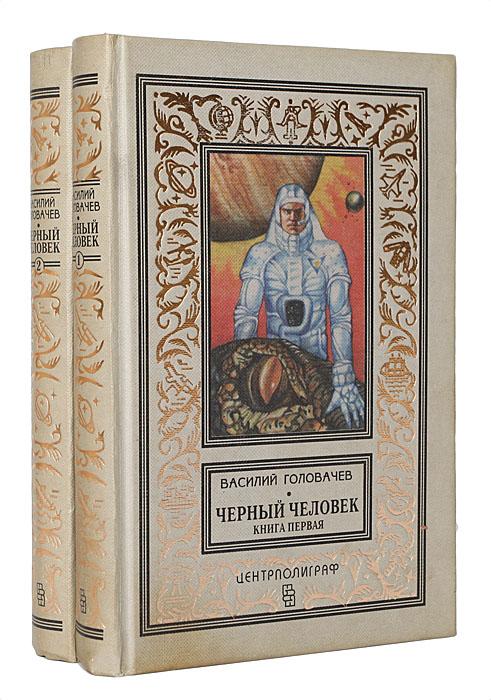 Василий Головачев Черный человек (комплект из 2 книг)