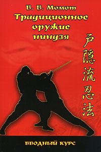Традиционное оружие ниндзя. Вводный курс