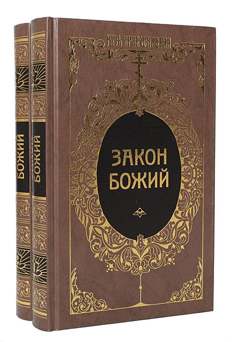 Закон Божий (комплект из 2 книг)