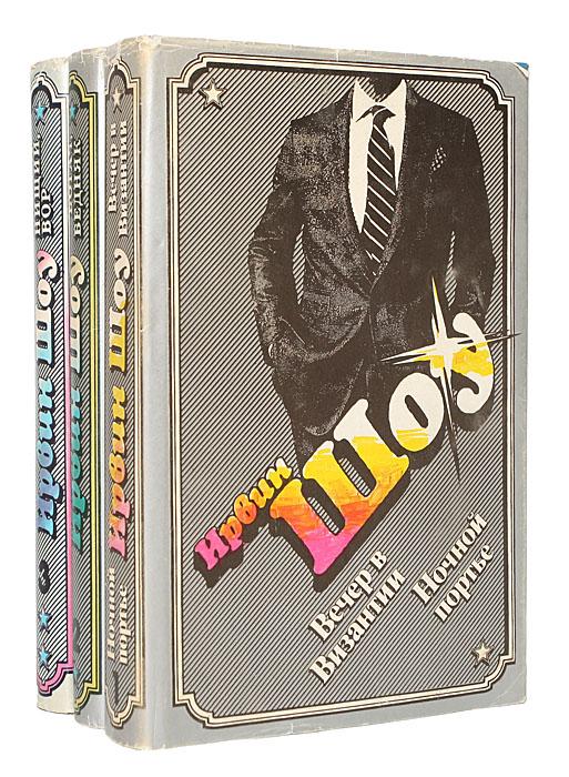 Ирвин Шоу Ирвин Шоу. Избранное в 3 томах (комплект из 3 книг) инструмент ирвин