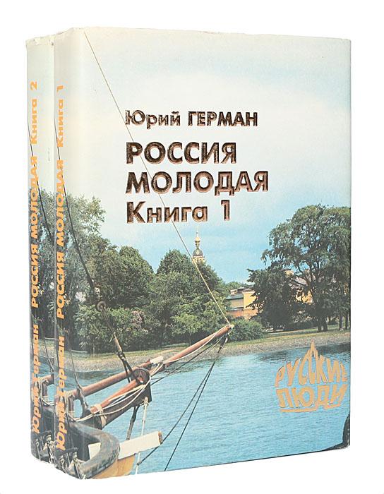 Фото - Юрий Герман Россия молодая (комплект из 2 книг) герман ю россия молодая