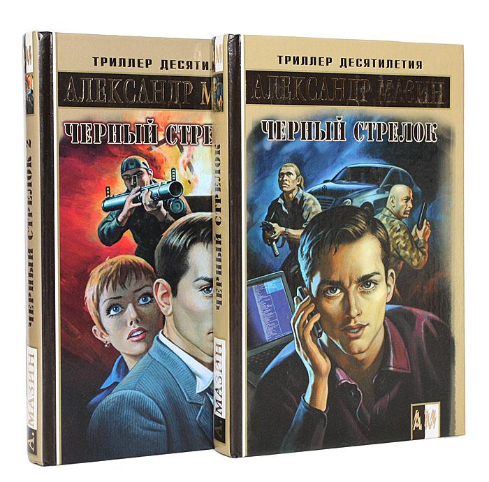 Мазин Александр Черный стрелок (комплект из 2 книг) александр мазин дракон комплект из 4 книг