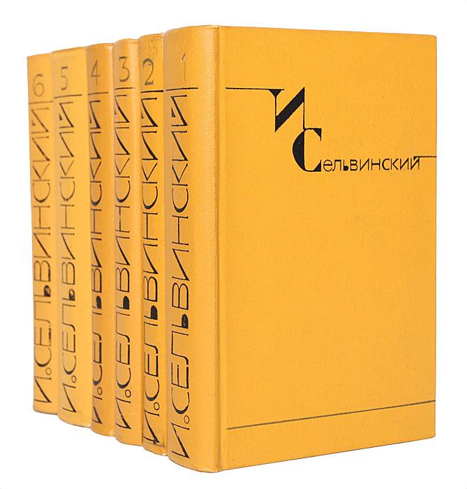 И. Сельвинский И. Сельвинский. Собрание сочинений в 6 томах (комплект из 6 книг)