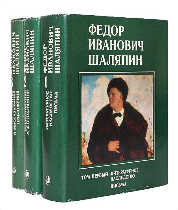 Федор Шаляпин Федор Иванович Шаляпин (комплект из 3 книг)