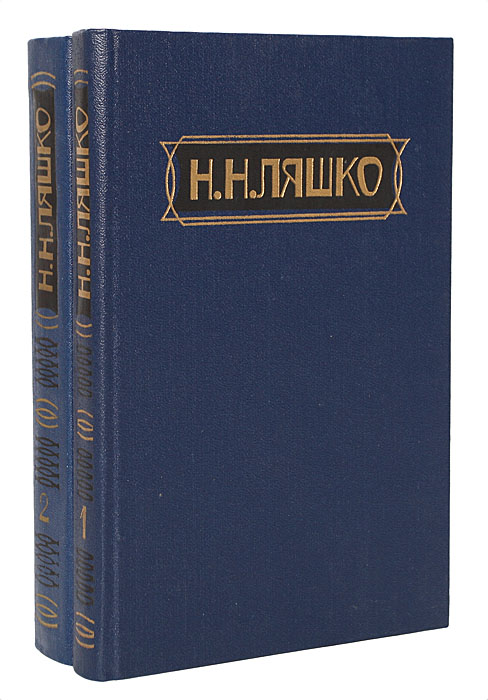 Н. Н. Ляшко Н. Н. Ляшко. Избранные произведения в 2 томах (комплект из 2 книг) цена