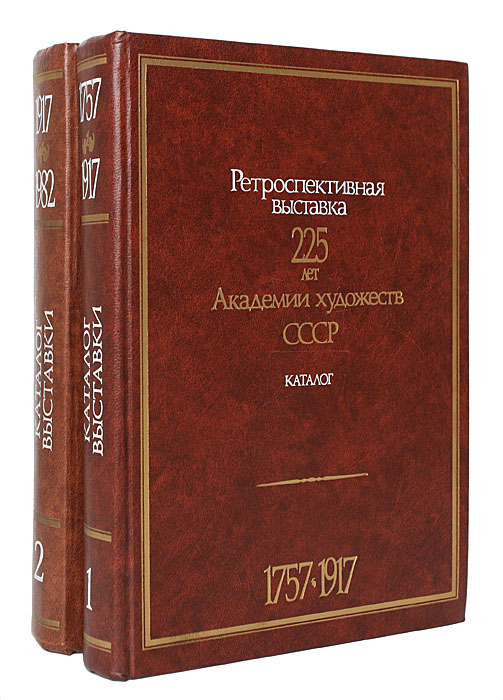 Ретроспективная выставка. 225 лет Академии художеств СССР. Каталог (комплект из 2 книг)