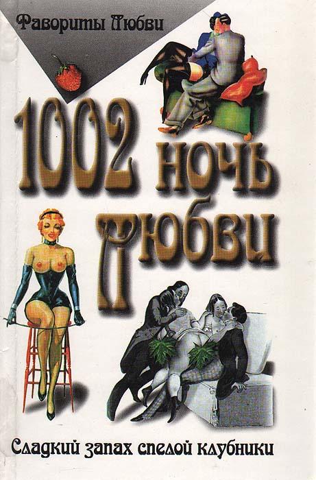 Книга 1002 ночь любви