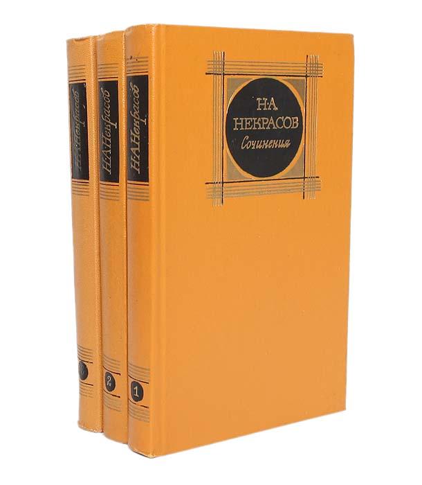 Н. А. Некрасов. Сочинения в 3 томах (комплект из 3 книг)