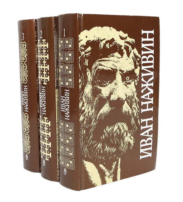 Иван Наживин Иван Наживин. Собрание сочинений в 3 томах (комплект из 3 книг)