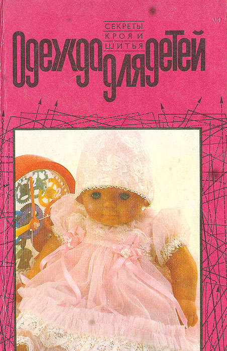 Софья Ханус Одежда для детей: Секреты кроя и шитья