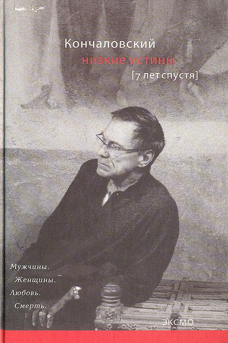 Андрей Кончаловский Низкие истины. Семь лет спустя