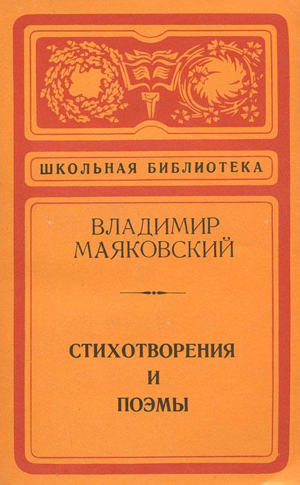 Владимир Маяковский Владимир Маяковский. Стихотворения и поэмы цена 2017