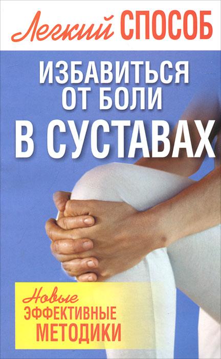 Николай Белов Легкий способ избавиться от боли в суставах л г муха боли в суставах