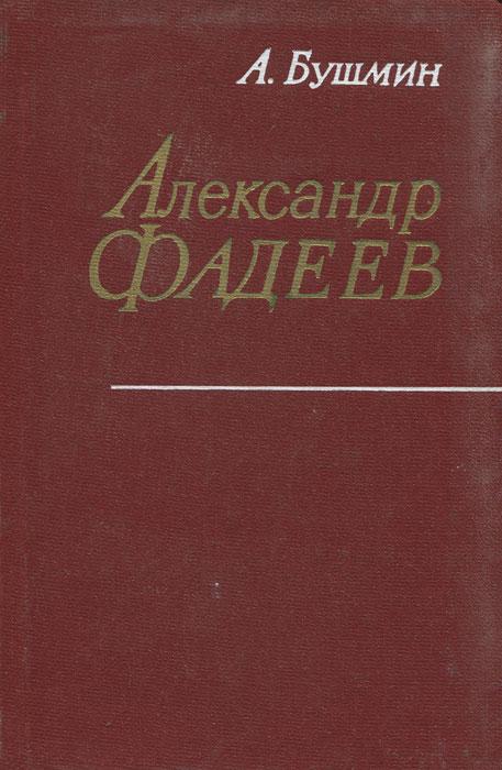 Александр Фадеев (532)