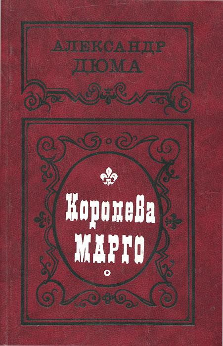 купить Александр Дюма Королева Марго по цене 133 рублей