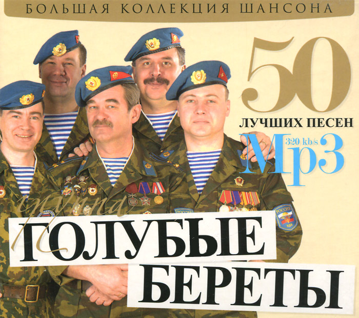 бутырка бутырка 50 лучших песен mp3 Голубые береты. 50 лучших песен (mp3)