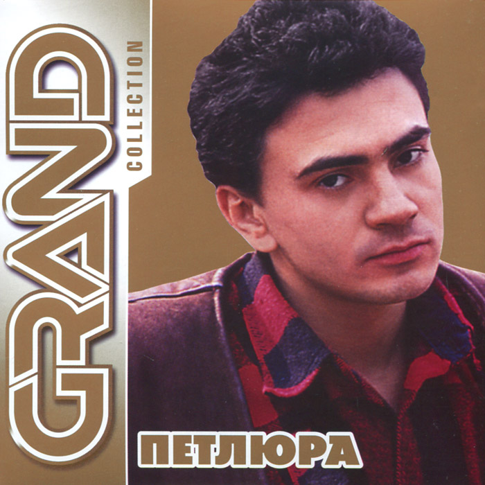 Петлюра Grand Collection. Петлюра барабаш петлюра юрий русский шансон петлюра постер