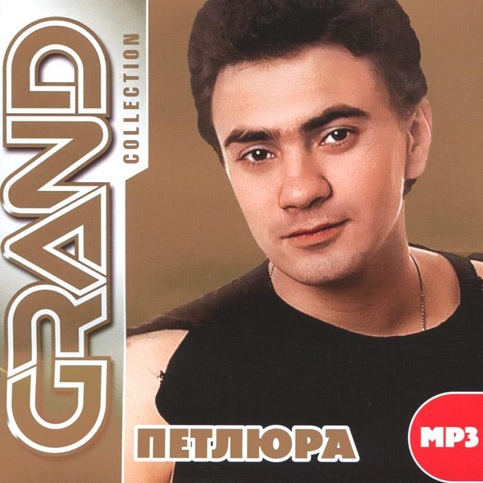 Петлюра Grand Collection. Петлюра (mp3) барабаш петлюра юрий русский шансон петлюра постер