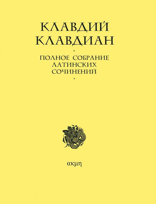 Клавдий Клавдиан Полное собрание латинских сочинений