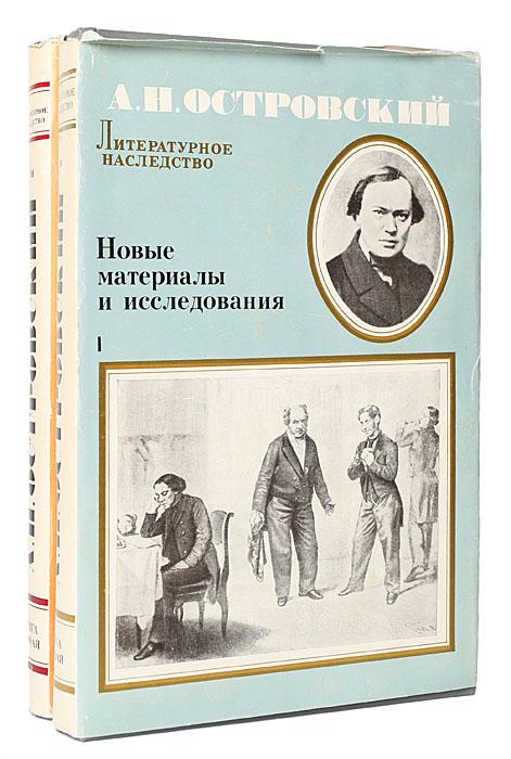 А. Н. Островский. Новые материалы и исследования (комплект из 2 книг)