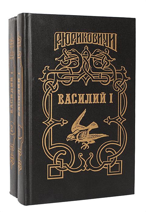 Борис Дедюхин Василий I: Василий, сын Дмитрия (комплект из 2 книг)