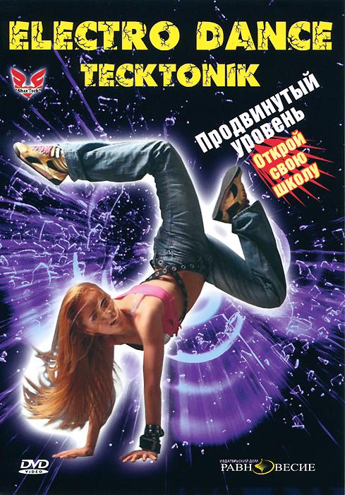 Electro Dance (Tecktonik): Продвинутый уровень эван паркер electro acoustic ensemble evan parker electro acoustic ensemble the eleventh hour