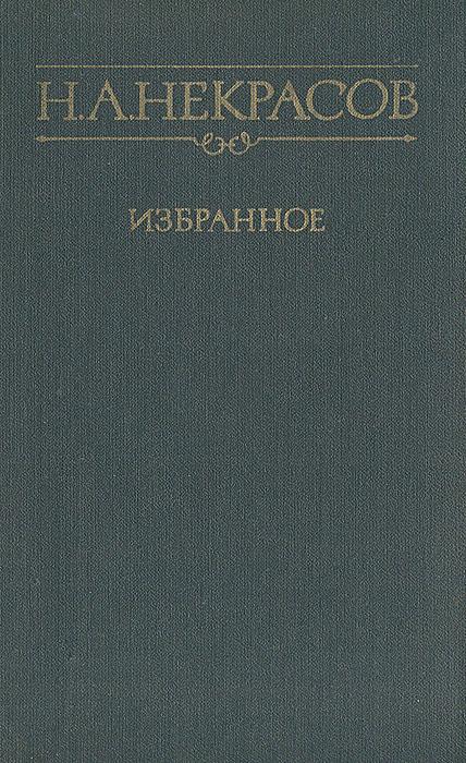 Н. А. Некрасов Н. А. Некрасов. Избранное некрасов а metro 2008