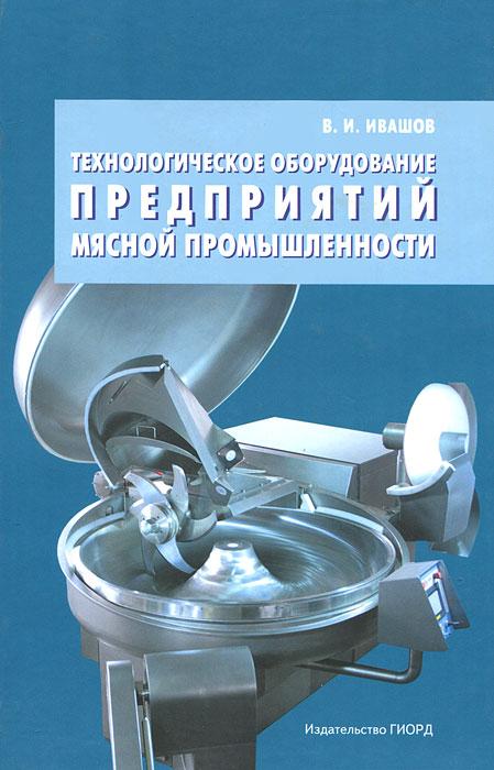 В. И. Ивашов Технологическое оборудование предприятий мясной промышленности оборудование