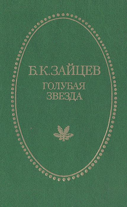 Б. К. Зайцев Голубая звезда