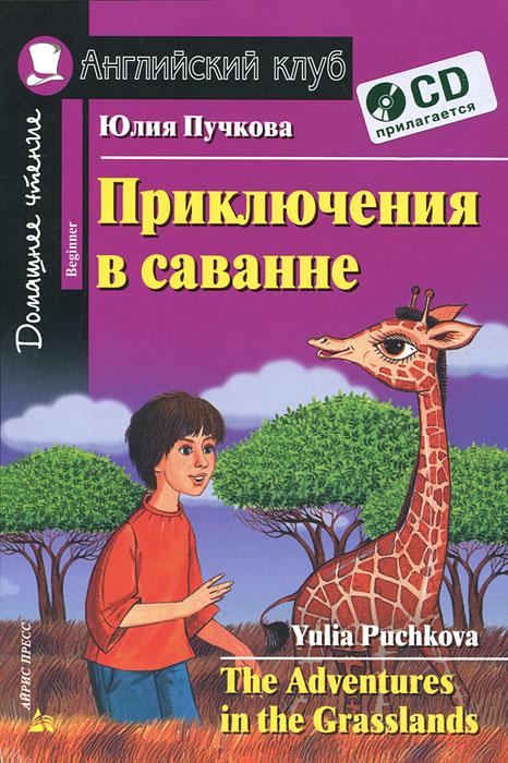 Пучкова Ю.Я. Приключения в саванне. Домашнее чтение (комплект с CD)