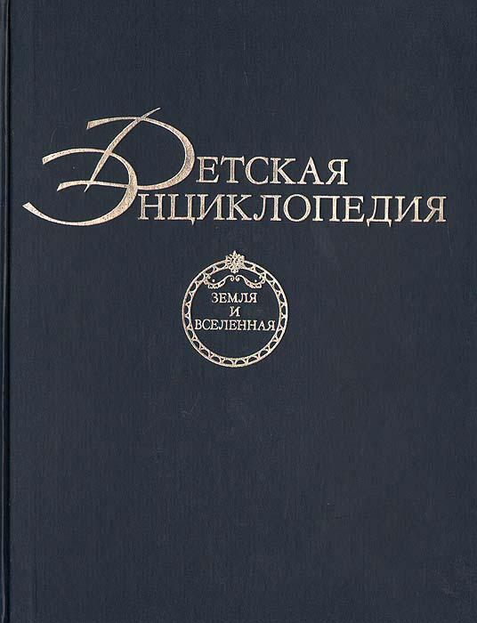 Детская энциклопедия. Земля и вселенная