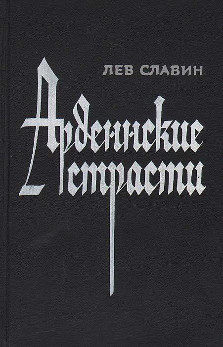Арденнские страсти Имя Льва Славина хорошо известно...
