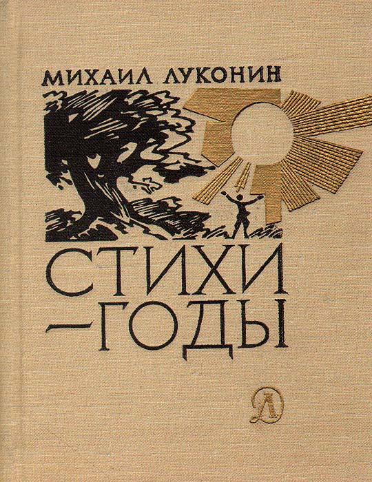 Михаил Луконин Стихи - годы все цены