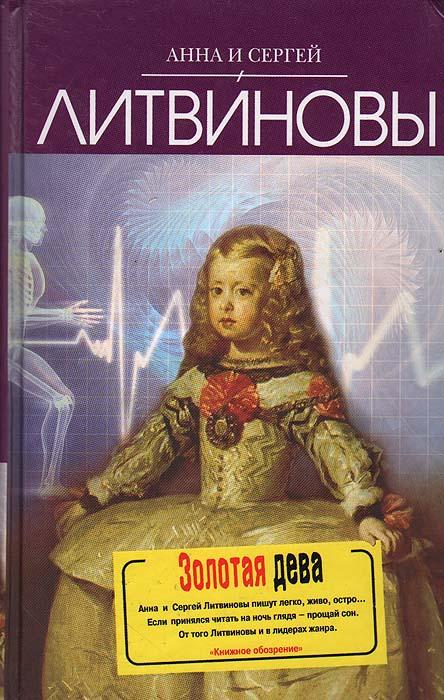 Анна и Сергей Литвиновы Золотая дева