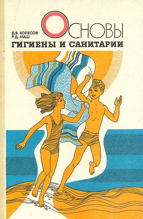 Д. В. Колесов, Р. Д. Маш Основы гигиены и санитарии