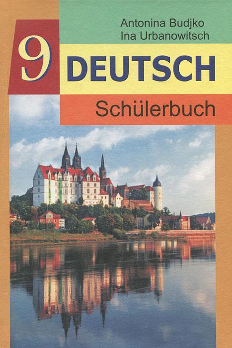 Антонина Будько, Инна Урбанович Deutsch 9: Schulerbuch / Немецкий язык. 9 класс