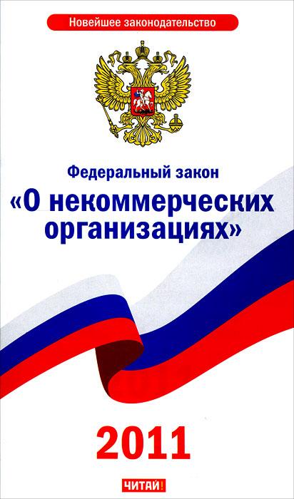 законодательство о некоммерческих организациях 2011