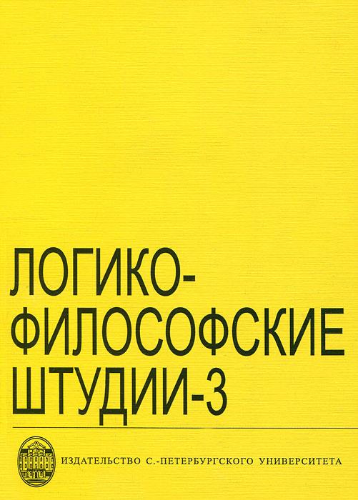 цена на Ярослав Слинин Логико-философские штудии. Выпуск 3