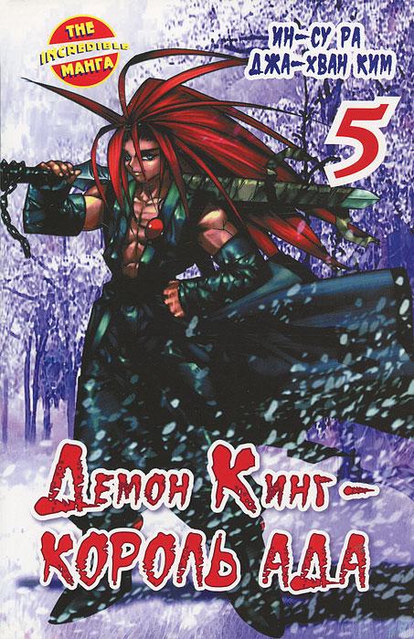 Ин-Су Ра Демон Кинг - Король Ада. Книга 5